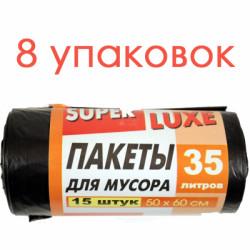 Мусорные пакеты (35 л)