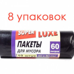 Мусорные пакеты (60 л)