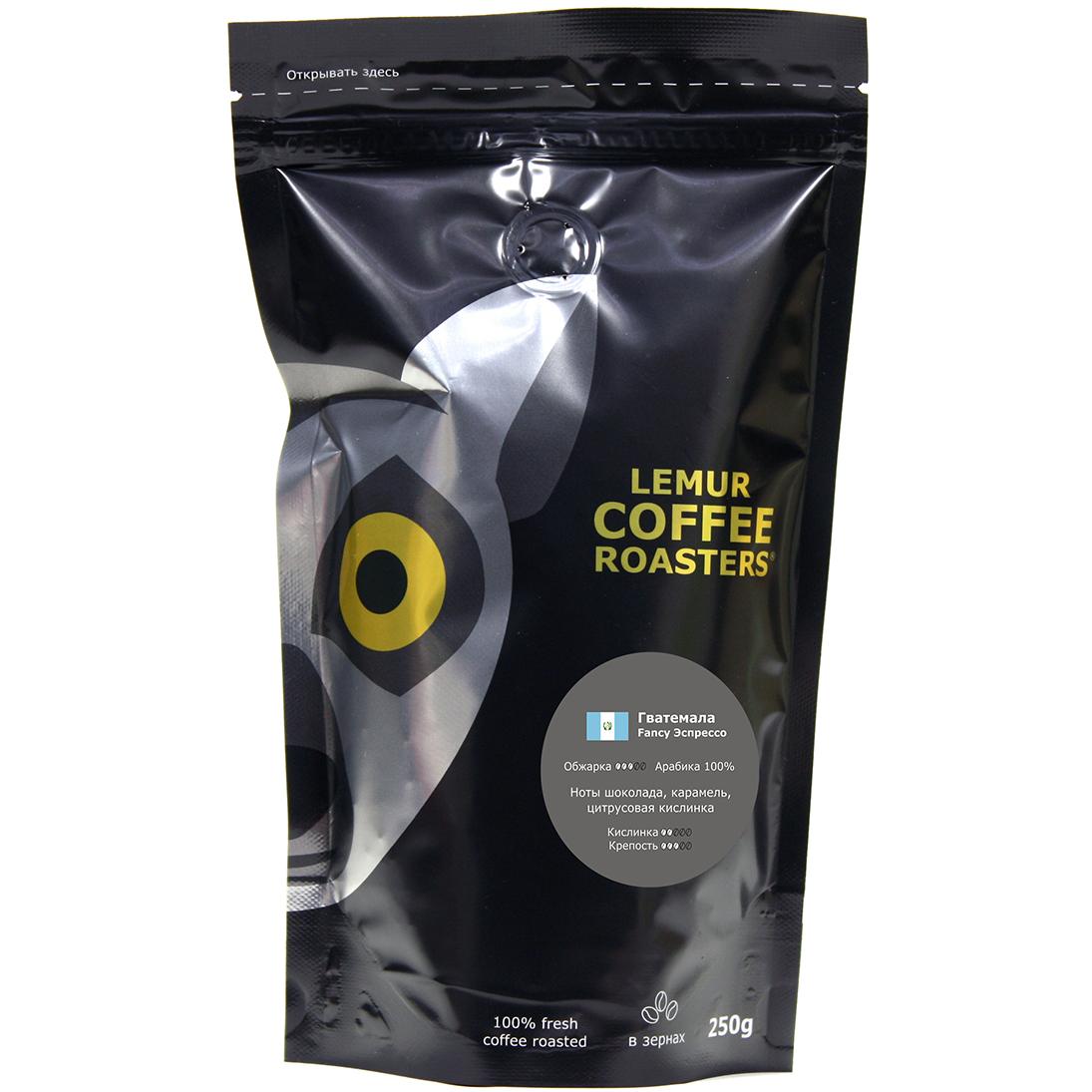 Кофе в зернах Гватемала - 250 г Lemur Coffee Roasters - Fancy Эспрессо