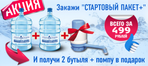Стартовый пакет+ всего за 499 руб. - супер предложение для новых клиентов! (Акция завершена)