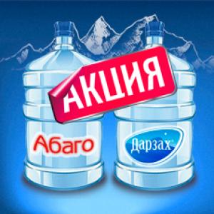 Акция: Ледниковые воды Кавказа (Завершена)