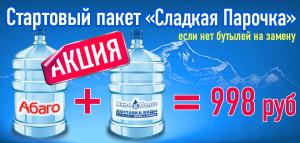 """Акция: Стартовый пакет воды """"Сладкая парочка"""" 2 бутыля 19 л и помпа в подарок для вашего дома и офиса в Севастополе"""