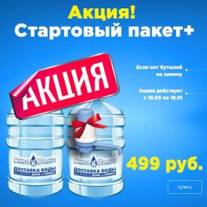 """Акция """"Стартовый пакет"""" за 499 руб (Завершена)"""